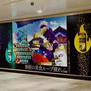 バスクリン×呪術廻戦渋谷広告