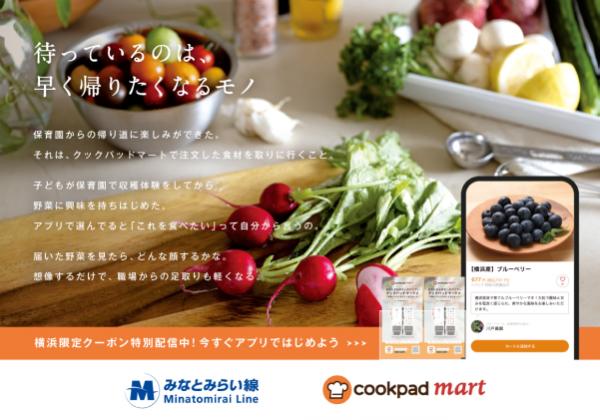 クックパッドと横浜高速鉄道が共同出稿
