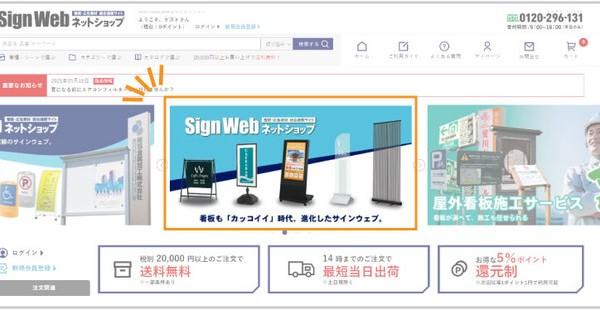 ベルアドワイズ「SignWebネットショップ」