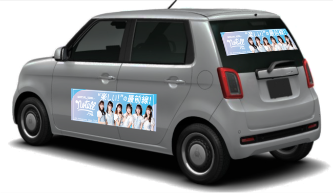チアドライブのノタル7周年記念キャンペーン