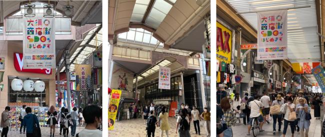 大須商店街SDGsバナーフラッグ