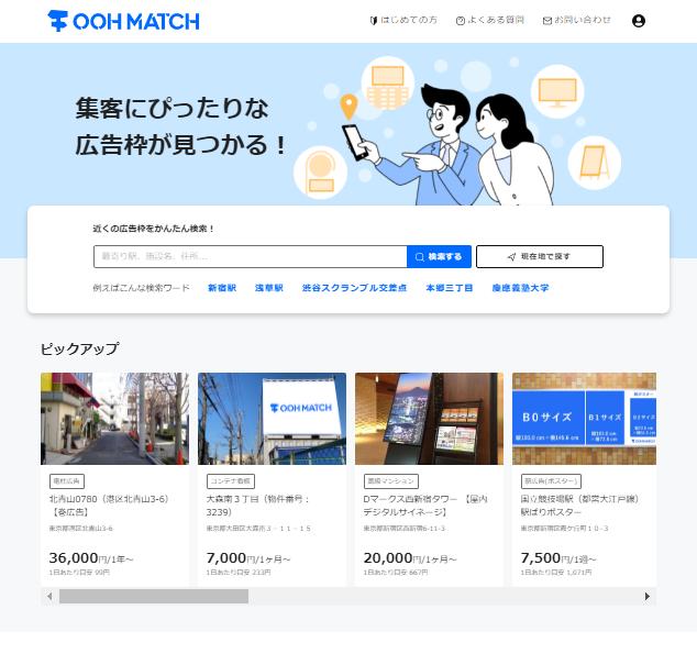 広告メディアと広告主をマッチングするサービス「OOH MATCH(オーマッチ)」